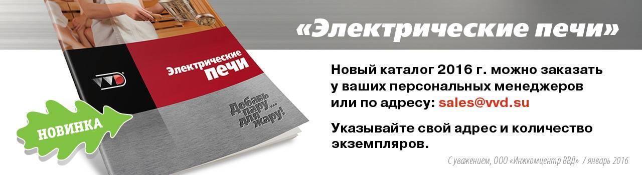 eletro-pechi-katalog-2016