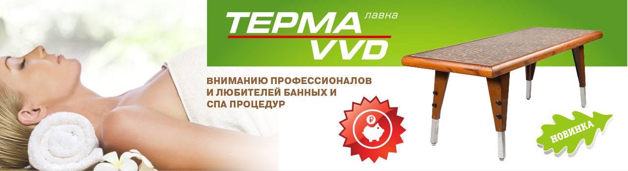 termalavka-vvd-banner