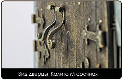 вид дверцы Калита М арочная: фото 1
