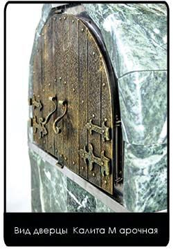 вид дверцы Калита М арочная: фото 2