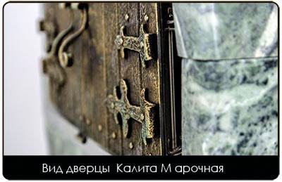 вид дверцы Калита М арочная: фото 3